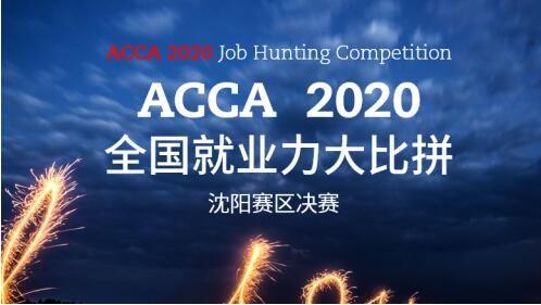 东北大学勇夺2020年ACCA就业力大比拼沈阳赛区冠军