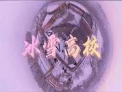 冰雪高校-尹曉艾