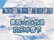 遼寧寬甸黃椅山玄武湖歡樂冰雪節