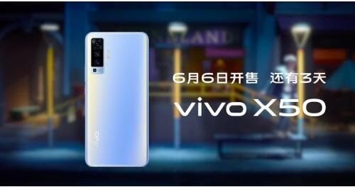 大师级画面质感 vivo X50系列搭载50mm经典镜头