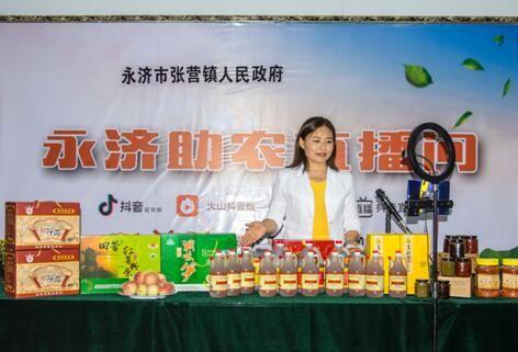 """《中国质造》走进永济,农产品成带货""""网红"""""""