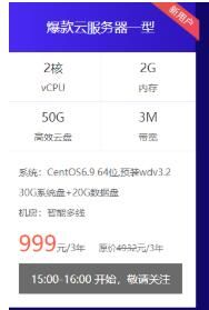 西部数码年中钜惠:云服务器1.6折起,域名5元起,SSL证书5折购