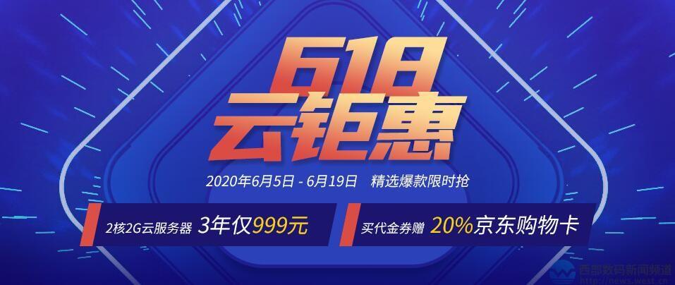 618买啥最划算?西部数码2核2G云服务器低至333元/年