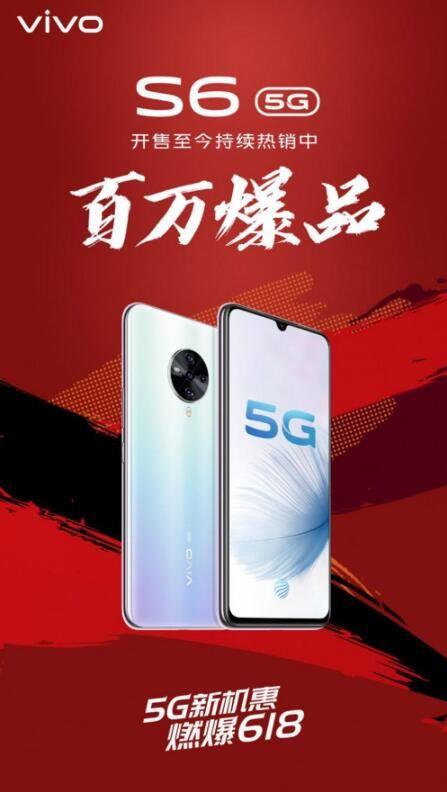 首个里程碑 5G手机vivo S6销量破百万
