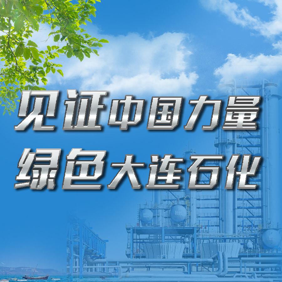 見證中國力量 綠色大連石化直播