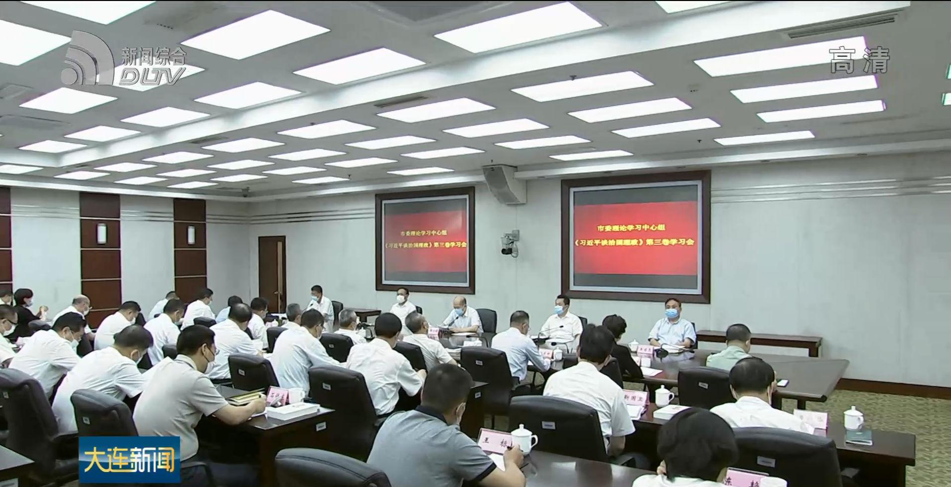 市委理论学习中心组(扩大)召开专题学习会