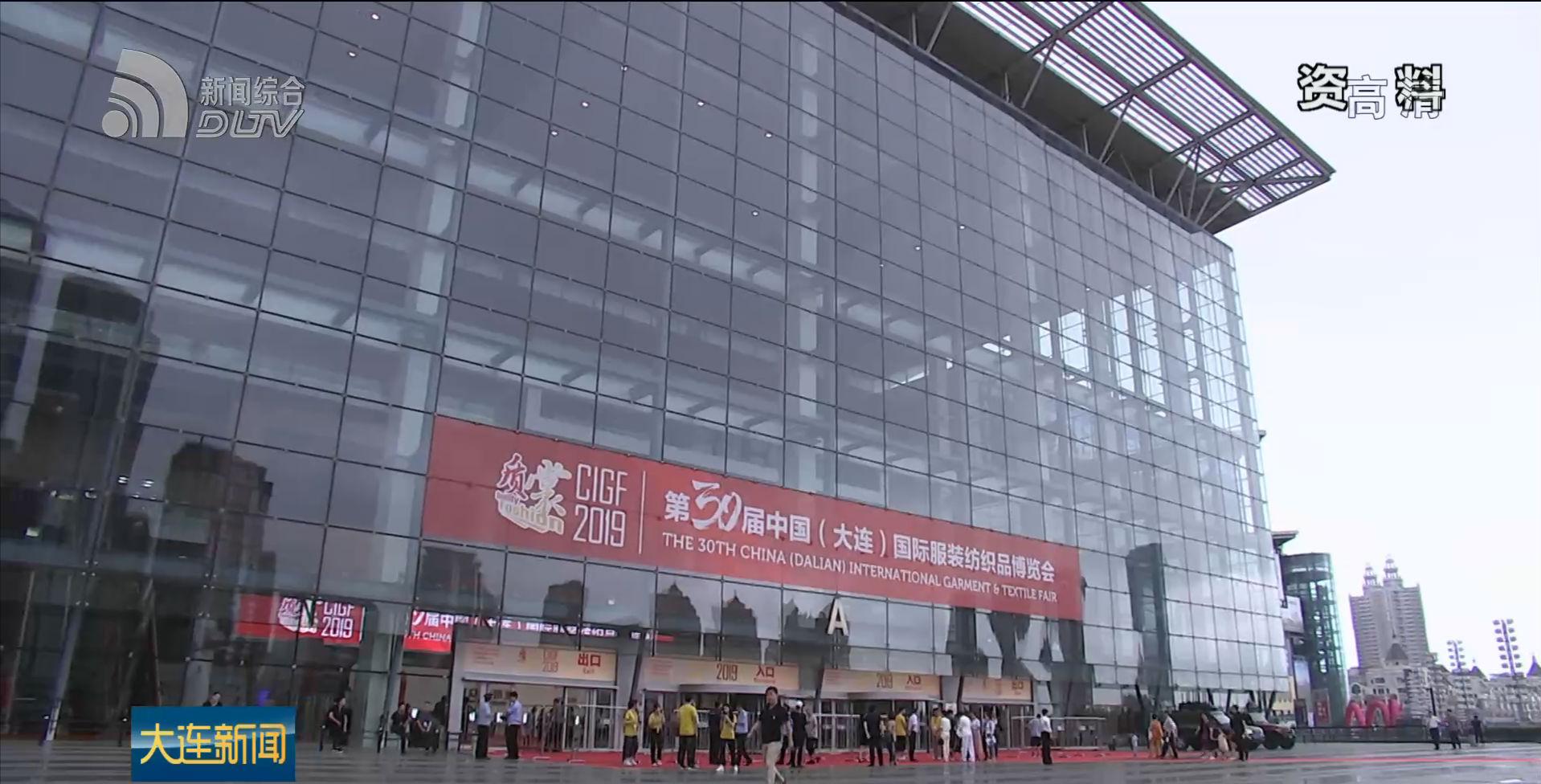 大連國際服博會19日盛裝啟幕