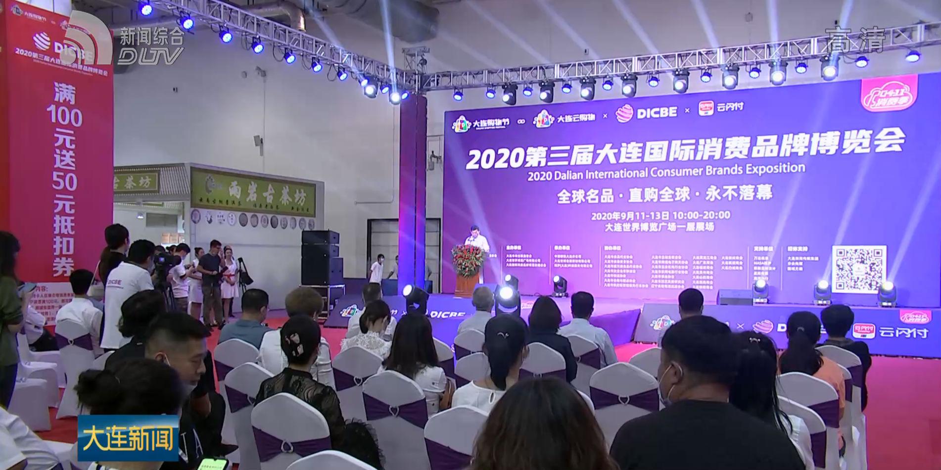 大連國際消費品牌博覽會開幕