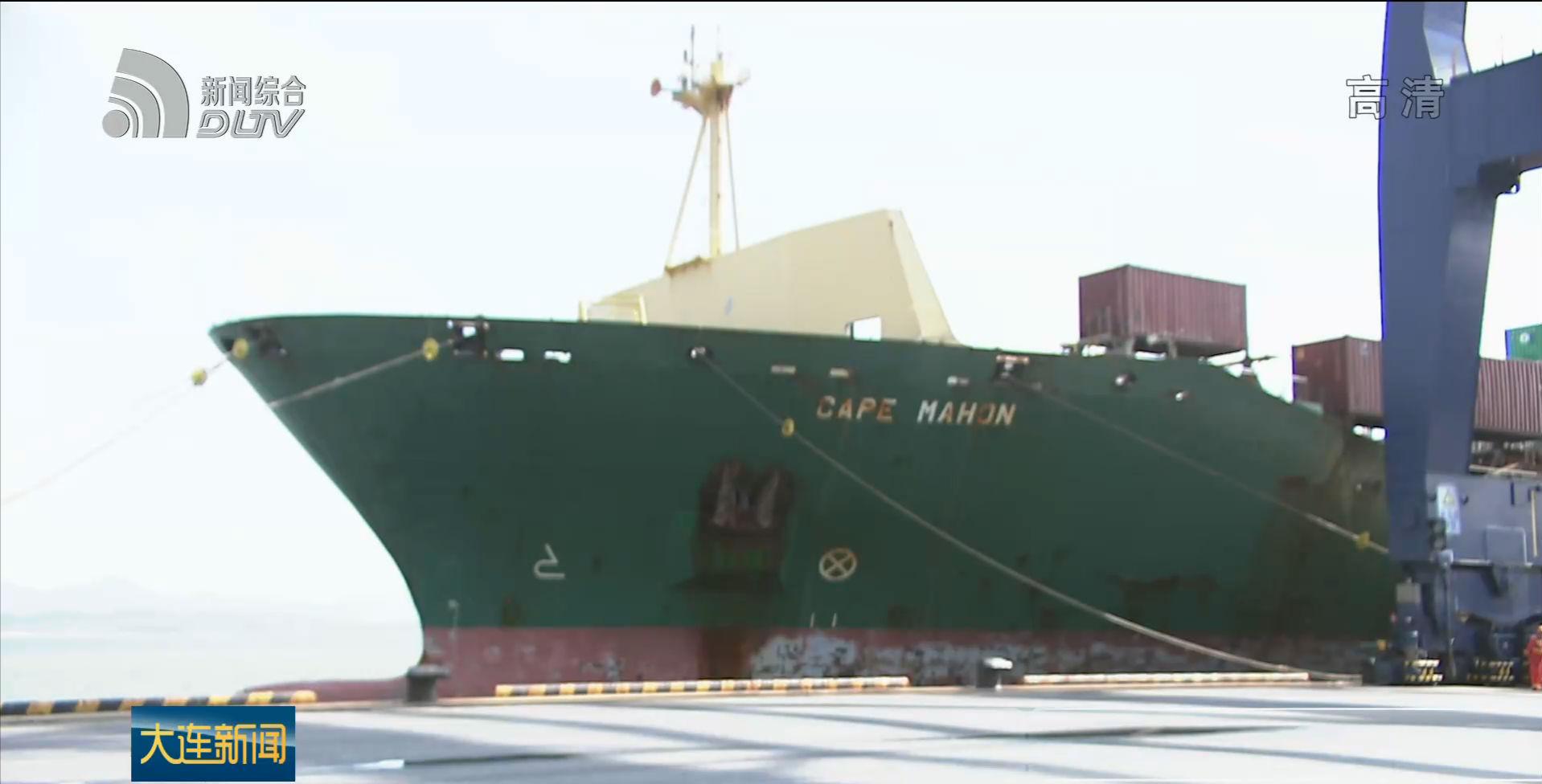 大連港開通到泰國集裝箱航線