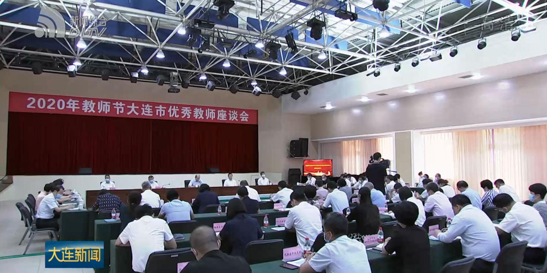 譚作鈞陳紹旺出席全市優秀教師座談會