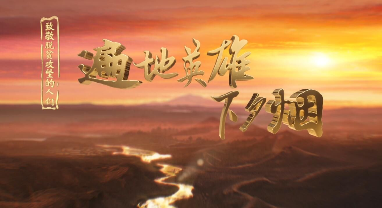 《遍地英雄下夕烟》第四集《对望青山》