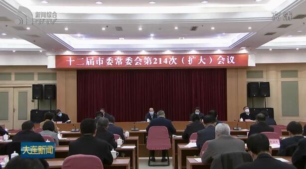 市委常委会召开扩大会议