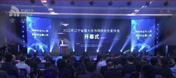 辽宁省暨大连市网络安全宣传周启幕
