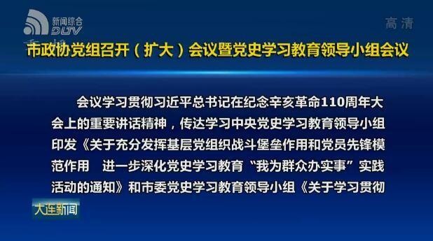 市政协党组召开(扩大)会议暨党史学习教育领导小组会议