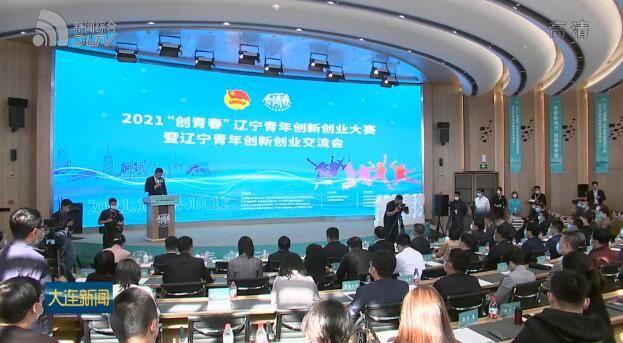 """2021""""创青春""""辽宁省创新创业大赛决赛在连落幕"""