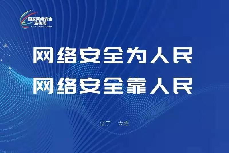 剧透!2021年辽宁省暨大连市网络安全宣传周开幕式活动细节全览