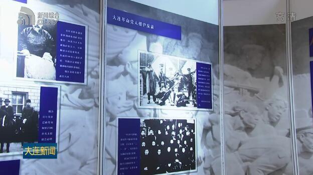 """市政协举办""""大连风云1911""""专题展暨辛亥革命110周年纪念活动"""