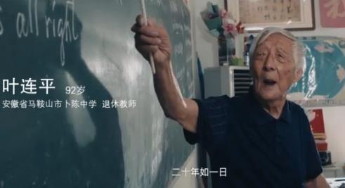 《榜样》叶连平