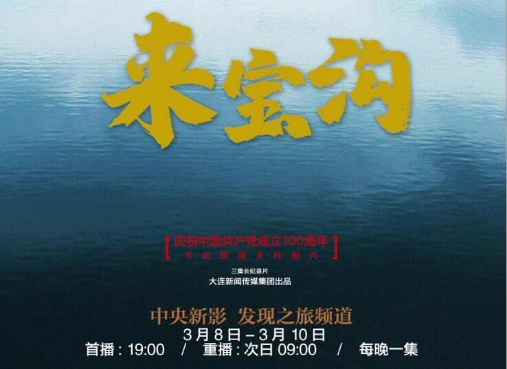 纪录片《来宝沟》 3月8日面向全国首播