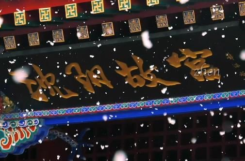 沈陽故宮.雪幕