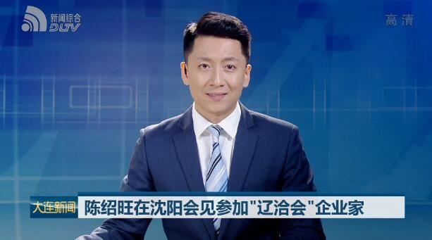 """陈绍旺在沈阳会见参加""""辽洽会""""企业家"""
