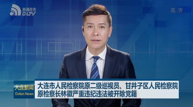 甘井子区人民检察院原检察长林徽严重违纪违法被开除党籍