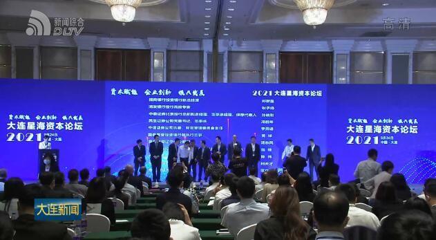 2021大连·星海资本论坛举行 为高质量发展蓄势赋能